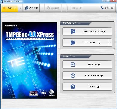 09_tmpgenc_mini