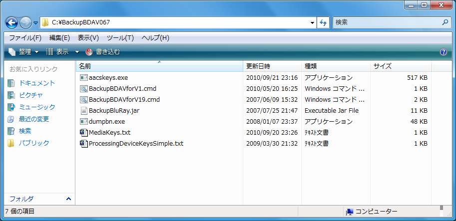 04_c_backupbdav067